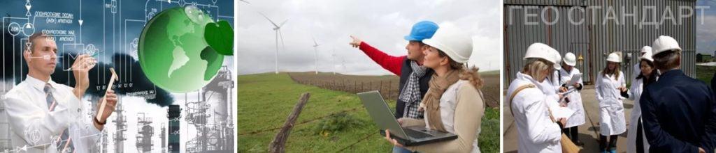 Инженерно-экологические изыскания для прохождения экспертиз